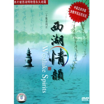 DVD-9西湖情韵<简装版>(2碟装)