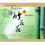 CD-HDCD竹花花/中国西部新音乐精品系列