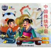VCD中国传统节日<中秋节重阳节>(卡通动画版)