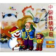 VCD中国传统节日<春节冬至节>(卡通动画版)