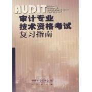 审计专业技术资格考试复习指南