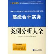 高级会计实务案例分析大全(2005年全国高级会计师资格考评结合教材下)