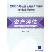 资产评估(2005年全国注册资产评估师考试辅导教程)