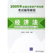 经济法(2005年全国注册资产评估师考试辅导教程)