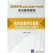 机电设备评估基础(2005年全国注册资产评估师考试辅导教程)