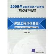 建筑工程评估基础(2005年全国注册资产评估师考试辅导教程)