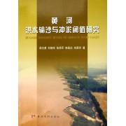 黄河洪水输沙与冲淤阈值研究