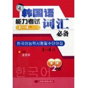 CD韩国语能力考试词汇必备<1-4级>(2碟附书)