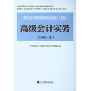 高级会计实务(2005年高级会计师资格考评结合教材上)