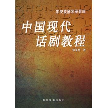 中国现代话剧教程(中央戏剧学院教材)