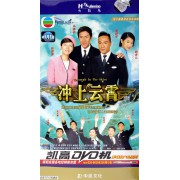 DVD冲上云霄(4碟装)