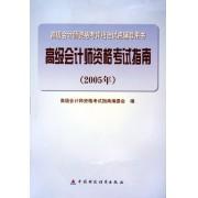 高级会计师资格考试指南(2005年高级会计师资格考评结合试点辅导用书)