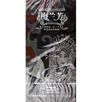 DVD梅兰芳<下>(10碟装)/京剧音配像四大名旦系列