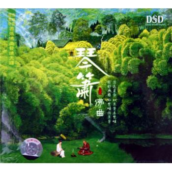 CD-DSD琴箫佛曲