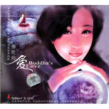 CD佛陀的爱