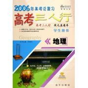 地理(学生用书第3次修订2006年高考总复习)/高考三人行状元直通车