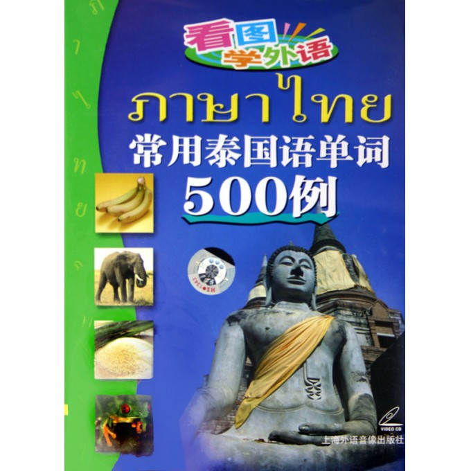 VCD常用泰国语单词500例(看图学外语)