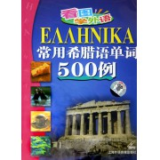 VCD常用希腊语单词500例(看图学外语)