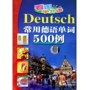 VCD常用德语单词500例(看图学外语)