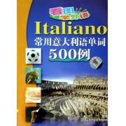 VCD常用意大利语单词500例(看图学外语)