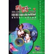 DVD酷酷电影英语<11>小上校出水芙蓉(2碟附书)