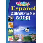 VCD常用西班牙语单词500例(看图学外语)
