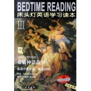 希腊神话故事/床头灯英语学习读本
