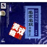 VCD中国黄梅戏名家名段卡拉OK<黄梅戏经典>(3碟装)
