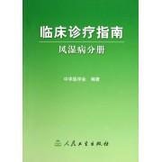 临床诊疗指南(风湿病分册)