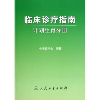 临床诊疗指南(计划生育分册)