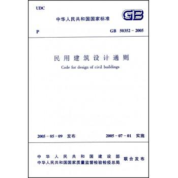 民用建筑设计通则(GB50352-2005)/中华人民共和国国家标准