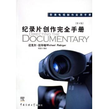 纪录片创作完全手册(第4版)/欧美电视制作实用手册