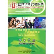 世界华商贸易指南:电子产品