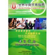 世界华商贸易指南:通讯产品
