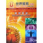 世界贸易指南:通讯产品