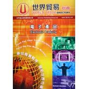 世界贸易指南:电子产品