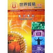 世界贸易指南:电子零件