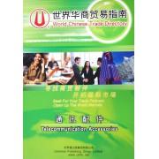 世界华商贸易指南:通讯配件