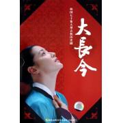 DVD大长今(24碟装)