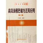 高效液相色谱方法及应用/色谱技术丛书
