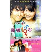 DVD新娘18岁(12碟装)