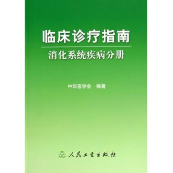 临床诊疗指南(消化系统疾病分册)