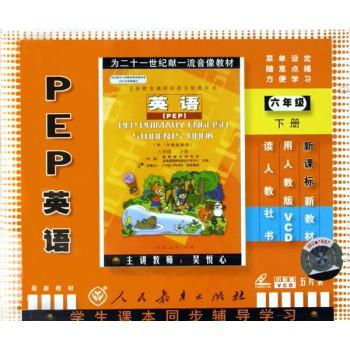 VCD PEP英语<6下>新课标(5碟装)