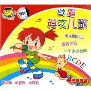 VCD小博士学唱英文儿歌(4碟装)