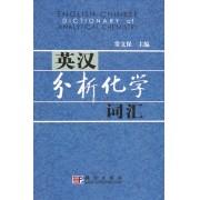 英汉分析化学词汇(精)