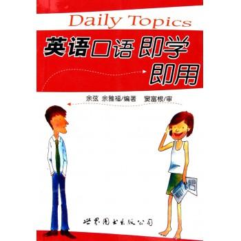 英语口语即学即用