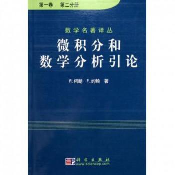 微积分和数学分析引论(**卷共2册)/数学名*译丛