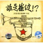 CD谁是崔健(向崔健致敬翻唱专辑)
