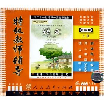 VCD语文<5年级上>新课标人教版(8碟装)/特级教师辅导