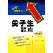 小学语文(6年上全新改版修订)/尖子生题库